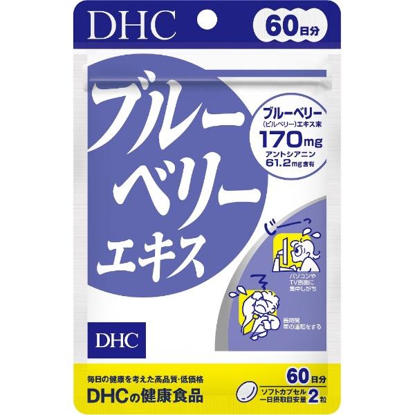 DHCディーエイチシーDHC(ディーエイチシー)ブルーベリーエキス60日分(120粒)〔栄養補助食品〕【rb_pcp】