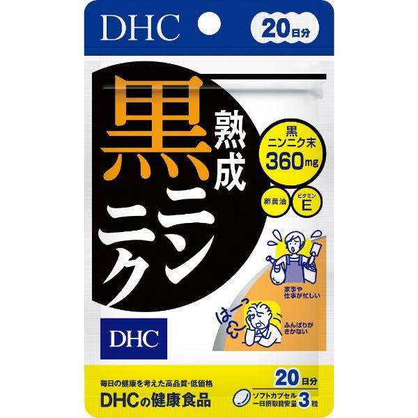 DHCディーエイチシーDHC(ディーエイチシー)熟成黒ニンニク20日分(60粒)〔栄養補助食品〕【wtcool】