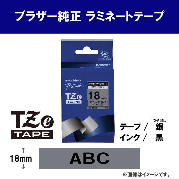 ブラザーbrother【ブラザー純正】ピータッチラミネートテープTZe-M941幅18mm(黒文字/銀/つや消し)TZeTAPE銀(つや消し)TZe-M941[黒文字/18mm幅][TZEM941]