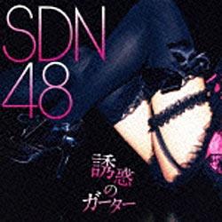 ユニバーサルミュージックSDN48/誘惑のガーター【CD】