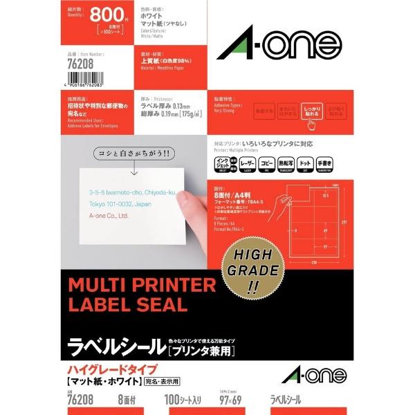 エーワンA-oneラベルシールプリンタ兼用ホワイト76208[A4/100シート/8面/マット]【aoneC2009】