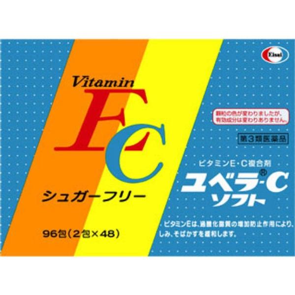 【第3類医薬品】ユベラ-Cソフト(96包)〔ビタミン剤〕【wtmedi】エーザイEisai