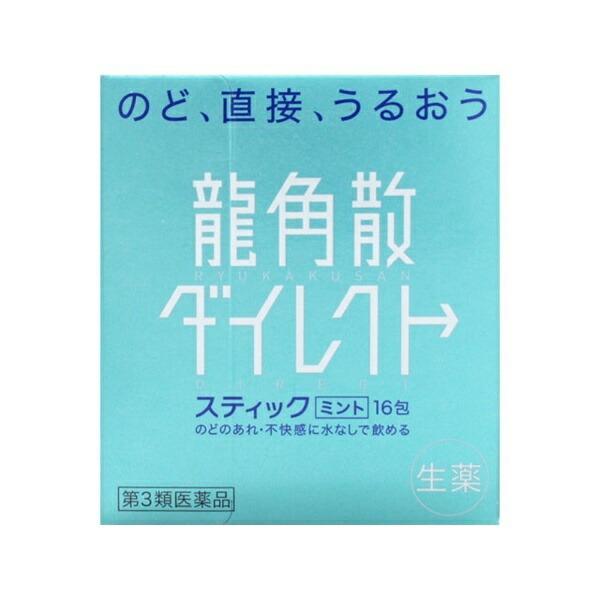 【第3類医薬品】龍角散ダイレクトスティックミント(16包)【rb_pcp】龍角散