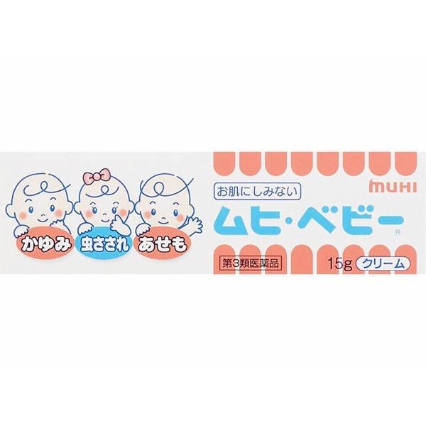 【第3類医薬品】ムヒ・ベビー(15g)【wtmedi】池田模範堂