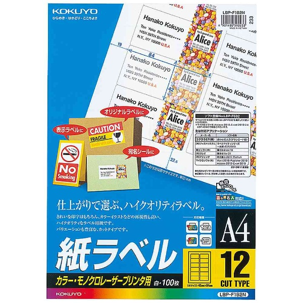 コクヨKOKUYOマルチラベルカラーレーザー&コピーLBP-F192N[A4/100シート/12面][LBPF192]【wtcomo】