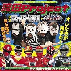 日本コロムビアNIPPONCOLUMBIA流田Project/流田ProjectVSスーパー戦隊+宇宙刑事ギャバン【音楽CD】
