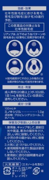 【第1類医薬品】リアップ(120mL)〔育毛剤〕【第一類医薬品ご購入の前にを必ずお読みください】大正製薬Taisho