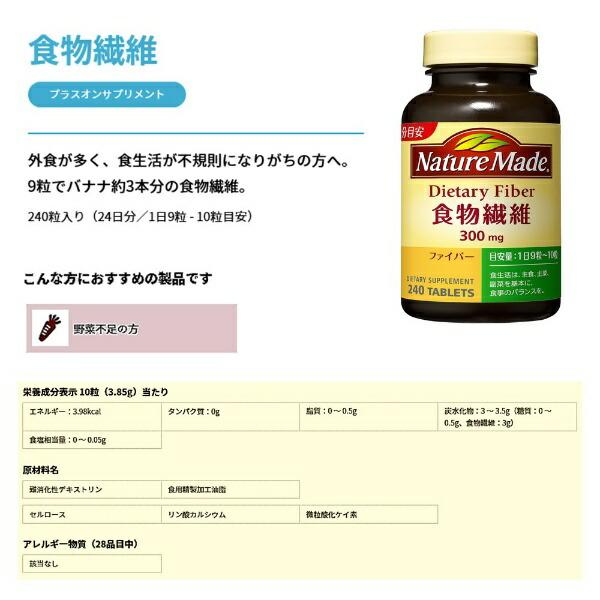 大塚製薬OtsukaNatureMade(ネイチャーメイド)食物繊維(240粒)【rb_pcp】
