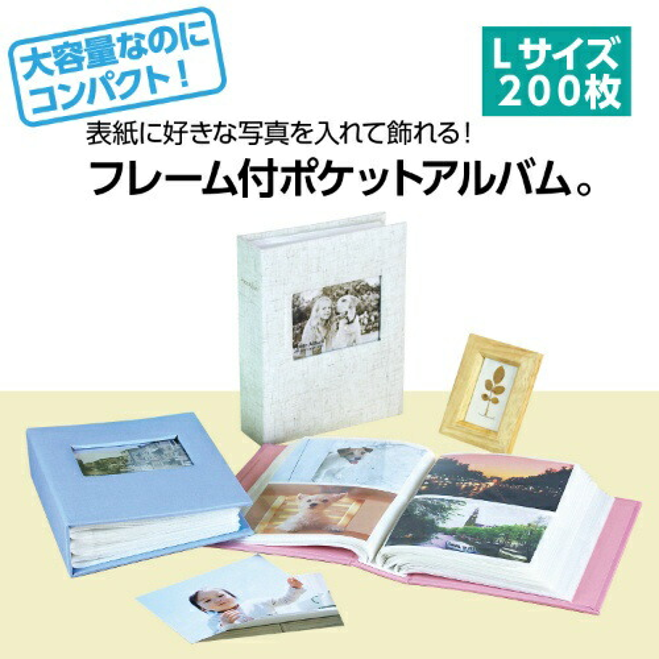 セキセイSEKISEIハーパーハウスフレームアルバム(キナリ)XP-3250-KN[XP3250]