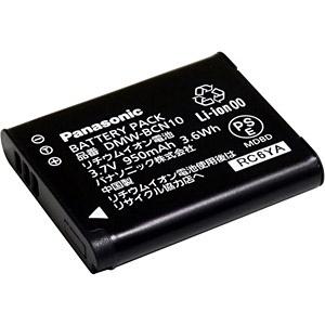パナソニックPanasonicバッテリーパックDMW-BCN10[DMWBCN10]