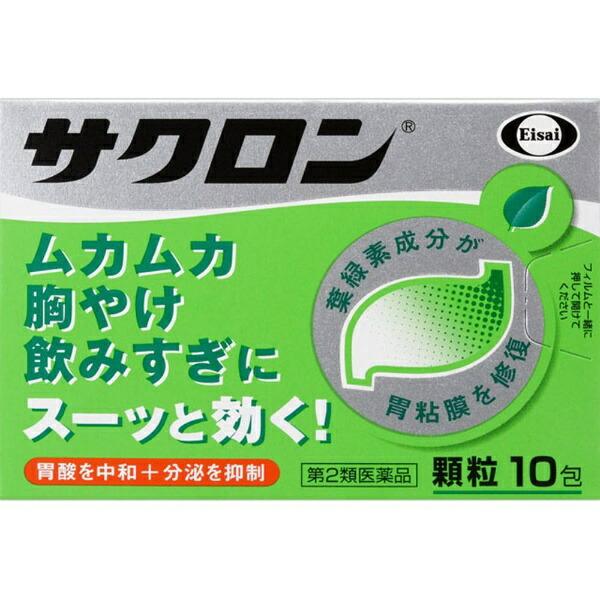 【第2類医薬品】サクロン(顆粒)(10包)〔胃腸薬〕【wtmedi】エーザイEisai