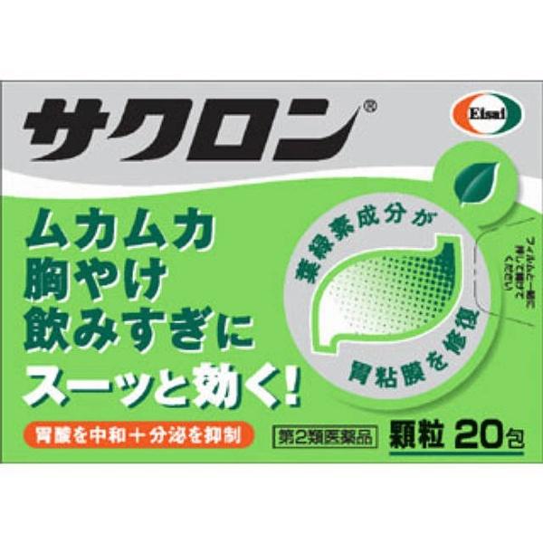 【第2類医薬品】サクロン(顆粒)(20包)〔胃腸薬〕【wtmedi】エーザイEisai