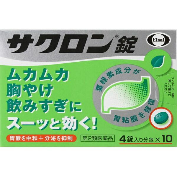 【第2類医薬品】サクロン錠(40錠)〔胃腸薬〕【wtmedi】エーザイEisai