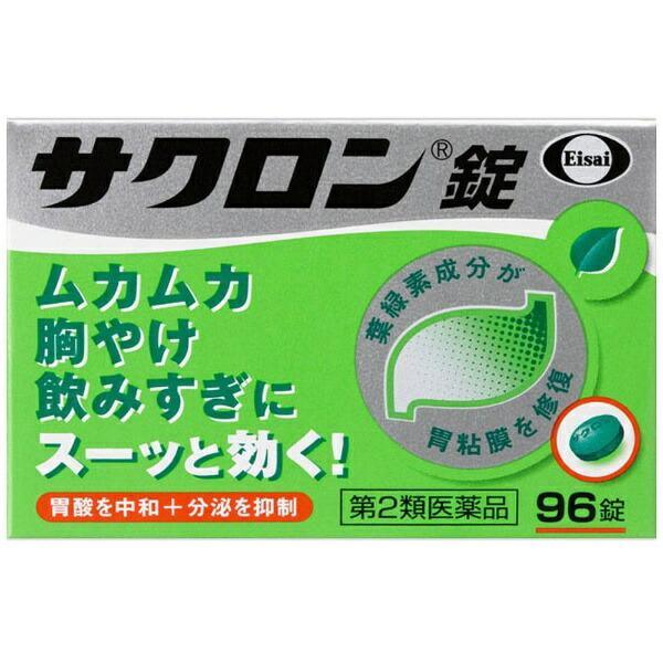 【第2類医薬品】サクロン錠(96錠)〔胃腸薬〕【wtmedi】エーザイEisai