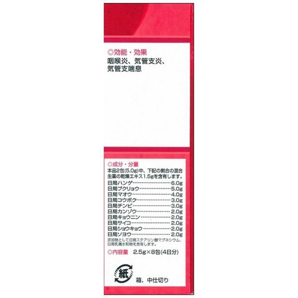 【第(2)類医薬品】カンポアズマ(8包)ツムラtsumura