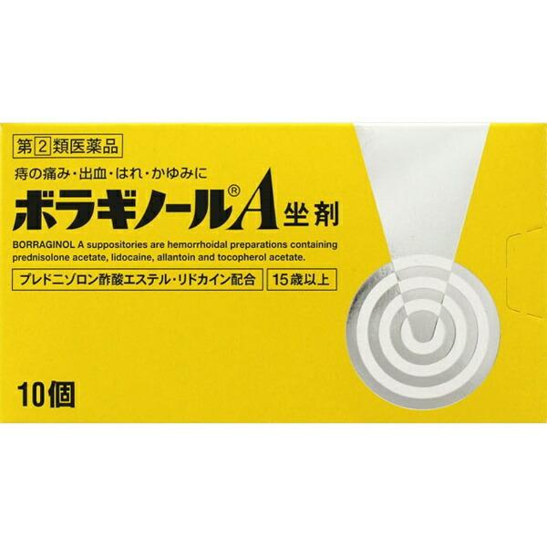 【第(2)類医薬品】ボラギノールA坐剤(10個)武田薬品工業Takeda