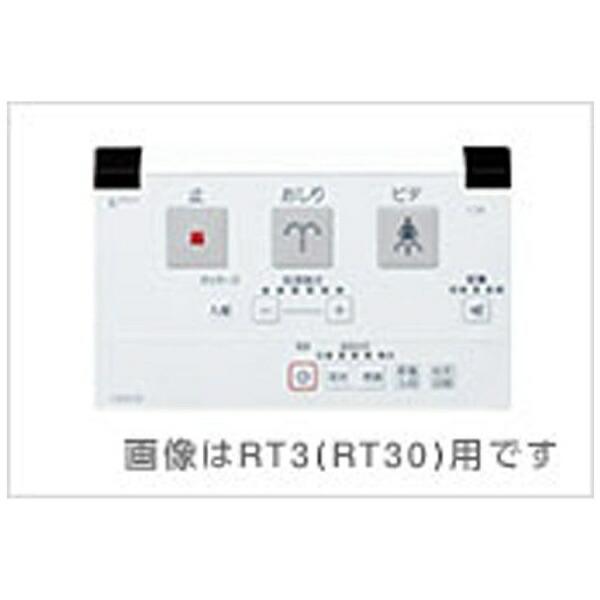 INAXイナックス温水便座RTシリーズブルーグレーCW-RT3[貯湯式][CWRT3]