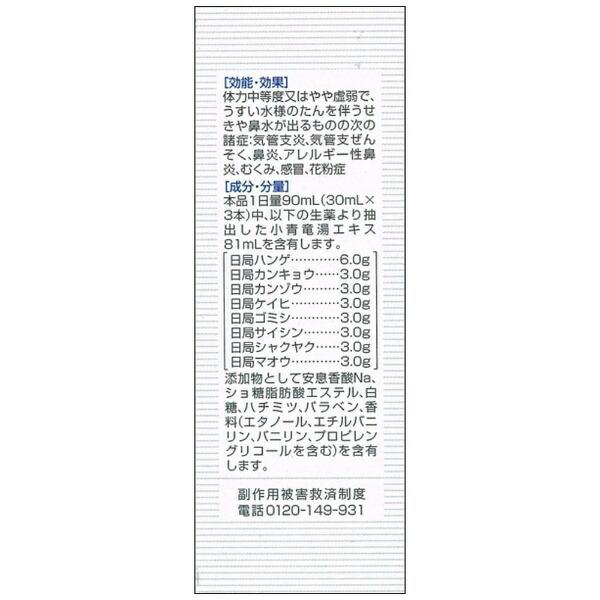 【第2類医薬品】ツムラ漢方内服液小青竜湯S(30mL×3本)〔漢方薬〕【wtmedi】ツムラtsumura