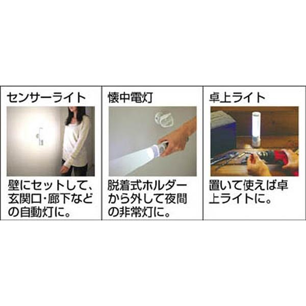 ライテックスRITEX【屋内用】乾電池式LEDセンサーライトASL-030[ASL030]
