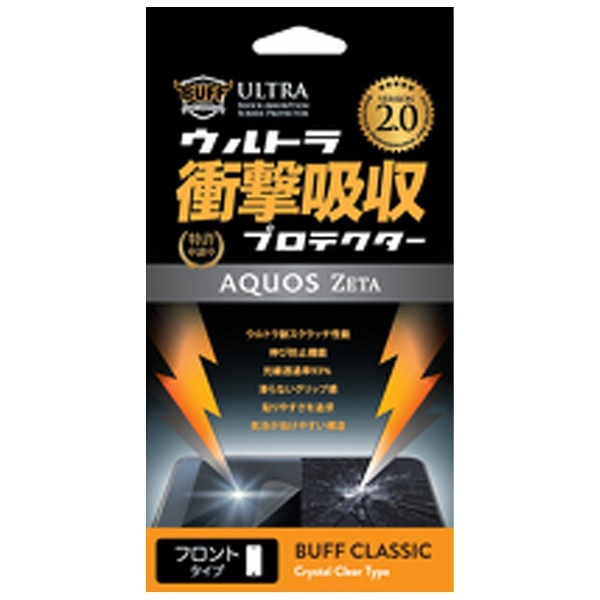 BUFFバフAQUOSZETASH-04F用Buffウルトラ衝撃吸収プロテクターVer.2.0BE-019C[BE019C]