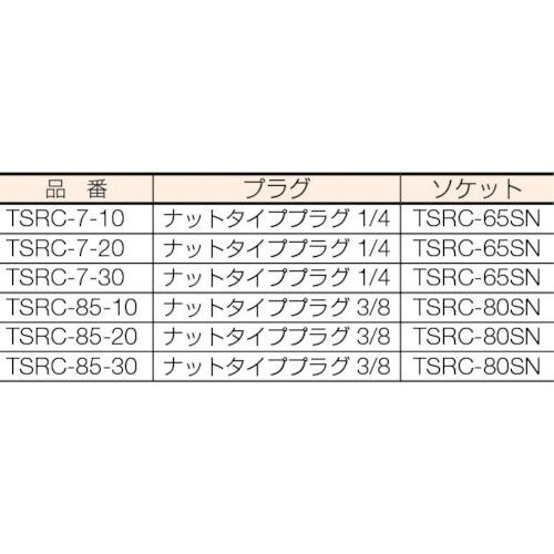 トラスコ中山スィングカップリング付エアホース7×10mm10mTSRC710