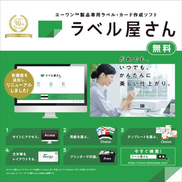 エーワンA-oneインクジェット用光沢紙ラベルホワイト29225[A4/12シート/10面/光沢]