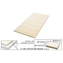 テンピュールTEMPURトッパーデラックス3.5シングルサイズ(97×195×3.5cm)[80363]