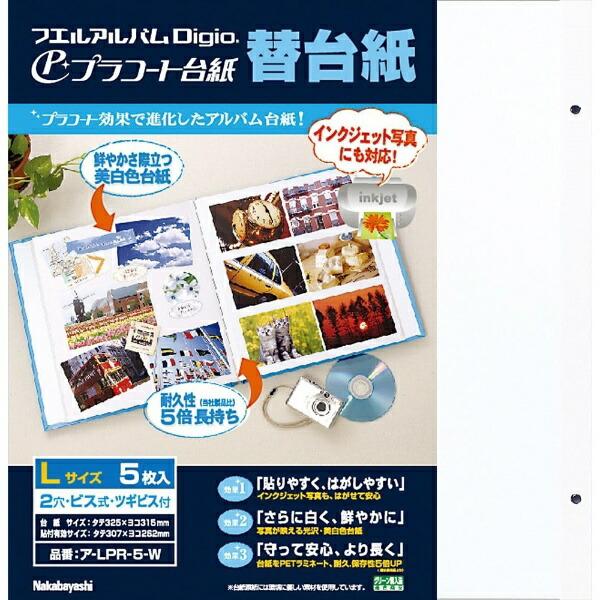 ナカバヤシNakabayashiプラコートフリー替台紙5枚入(Lサイズ/ホワイト)ア-LPR-5-W[アLPR5W]