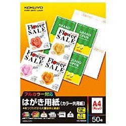コクヨKOKUYOはがき用紙(A4・4面×50シート)KB-FMS90[KBFMS90N]【wtcomo】