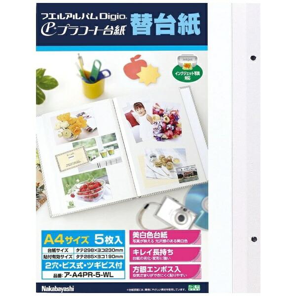 ナカバヤシNakabayashiプラコート台紙フリー替台紙(A4サイズ/プラコート台紙5枚/ホワイト)ア-A4PR-5-WL[アA4PR5WL]