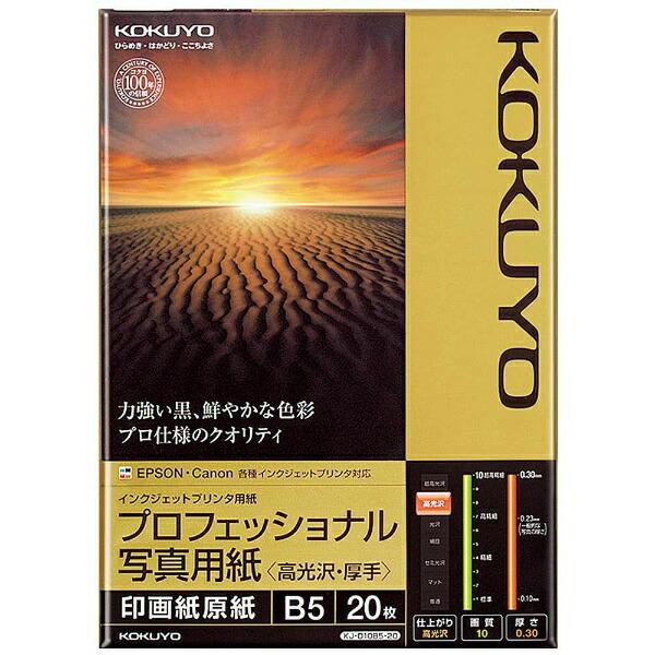 コクヨKOKUYOインクジェットプリンター用プロフェッショナル写真用紙高光沢・厚手(B5サイズ・20枚)KJ-D10B5-20[KJD10B520]【wtcomo】