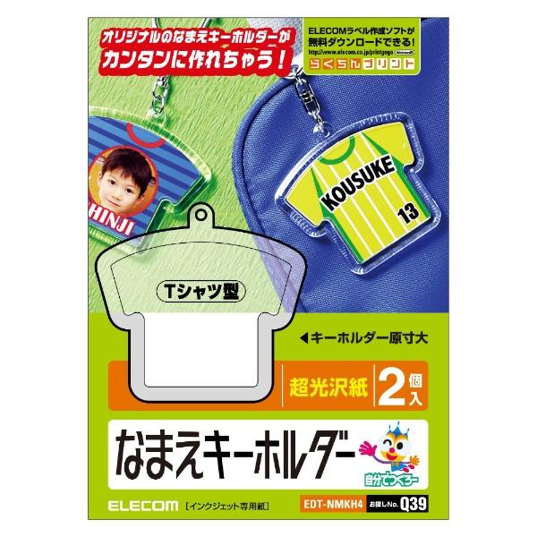 エレコムELECOMなまえキーホルダーTシャツ型(ハガキサイズ・2セット)EDT-NMKH4[EDTNMKH4]