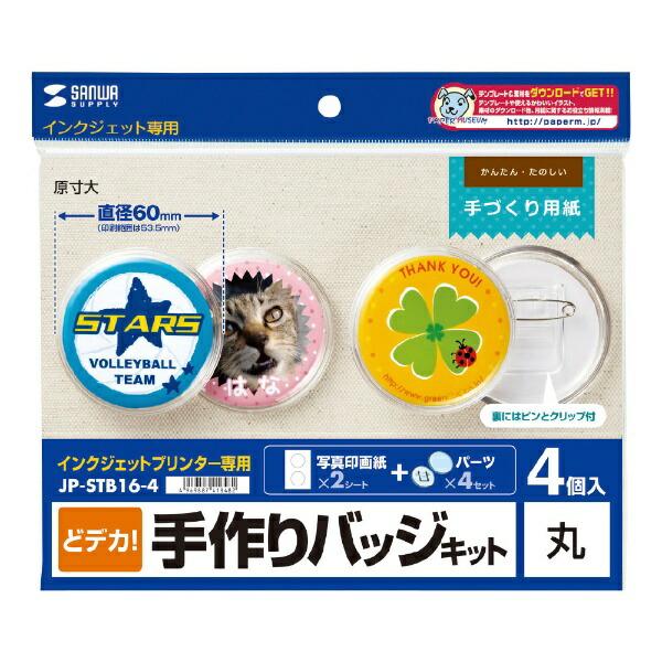 サンワサプライSANWASUPPLY手作りバッジキット丸型(はがきサイズ・4セット)JP-STB16-4[JPSTB164]【wtcomo】