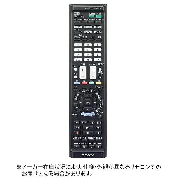 ソニーSONY学習機能付きリモコンRM-PLZ430D[テレビレコーダーオーディオリモコンRMPLZ430D]