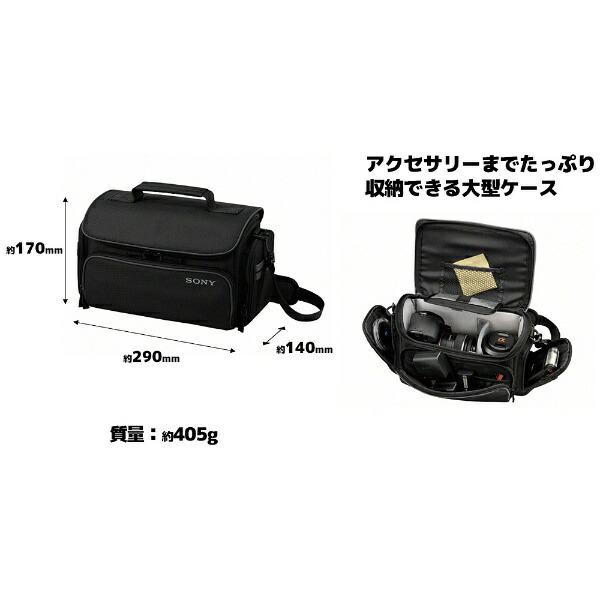 ソニーSONY大型ケース(ブラック)LCS-U30[LCSU30]