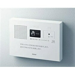 TOTOトートートイレ用擬音装置「音姫(乾電池タイプ)」YES400DRホワイト[YES400DR]