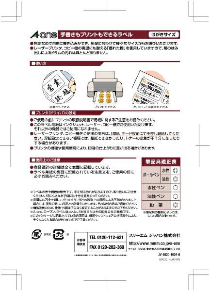 エーワンA-oneメディアラベルマット特大手書きもプリントもできるラベル26203[はがき/10シート/10面/マット]【aoneC2009】