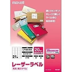 マクセルMaxell宛名・表示ラベルL7160-20A[A4/20シート/21面][L716020A]