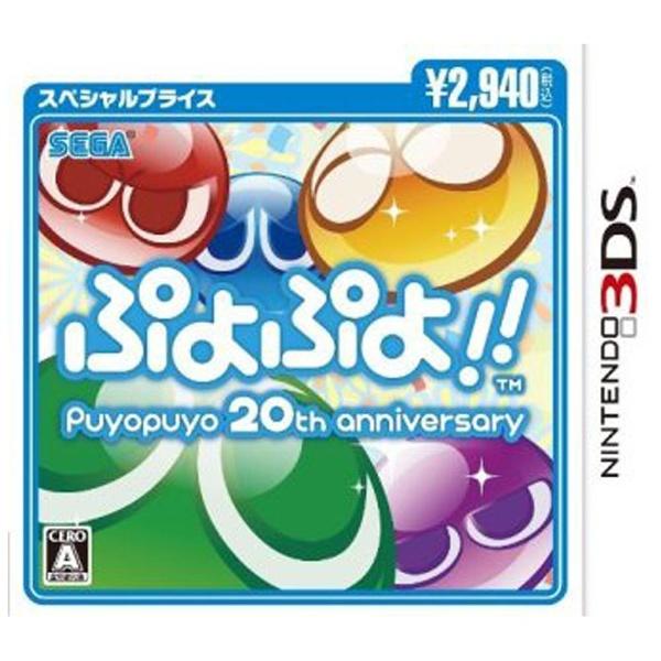 セガSEGAぷよぷよ!!スペシャルプライス【3DSゲームソフト】