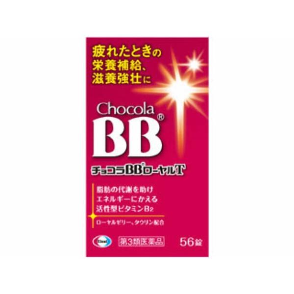 【第3類医薬品】チョコラBBローヤルT(56錠)〔ビタミン剤〕【wtmedi】エーザイEisai