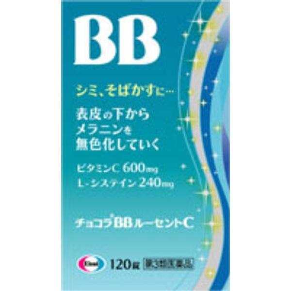 【第3類医薬品】チョコラBBルーセントC(120錠)〔ビタミン剤〕【wtmedi】エーザイEisai
