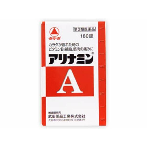 【第3類医薬品】アリナミンA(180錠)〔ビタミン剤〕【wtmedi】武田コンシューマーヘルスケアTakedaConsumerHealthcareCompany
