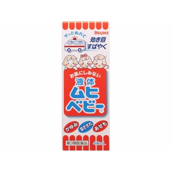 【第3類医薬品】液体ムヒベビー(40mL)【wtmedi】池田模範堂