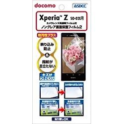 アスデックASDECXperiaZ用ノングレア液晶保護フィルム2ND-SO02E[NDSO02E]