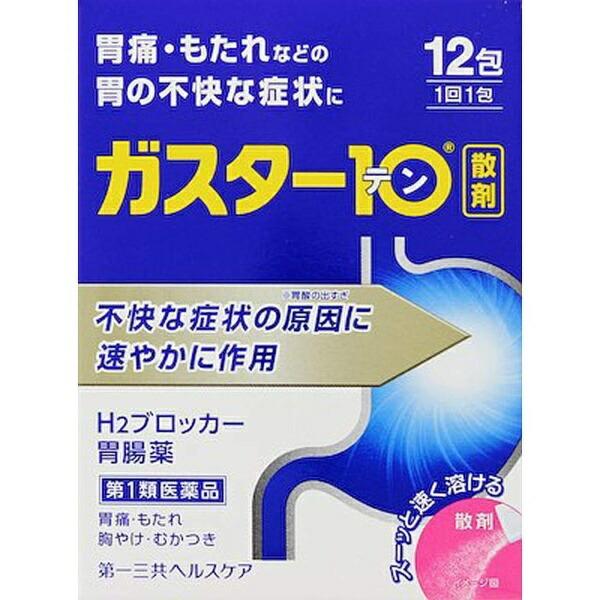 【第1類医薬品】ガスター10<散>(12包)〔胃腸薬〕【第一類医薬品ご購入の前にを必ずお読みください】第一三共ヘルスケアDAIICHISANKYOHEALTHCARE