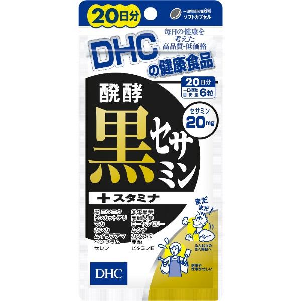 DHCディーエイチシーDHC(ディーエイチシー)醗酵黒セサミン+スタミナ20日分(120粒)〔栄養補助食品〕【wtcool】