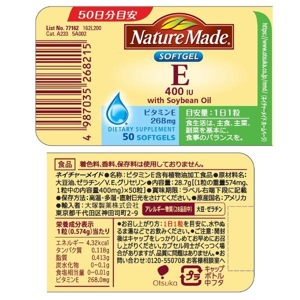 大塚製薬OtsukaNatureMade(ネイチャーメイド)ビタミンE400(50粒)【wtcool】