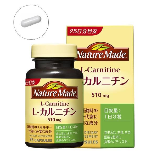 大塚製薬OtsukaNatureMade(ネイチャーメイド)L-カルニチン(75粒)【rb_pcp】
