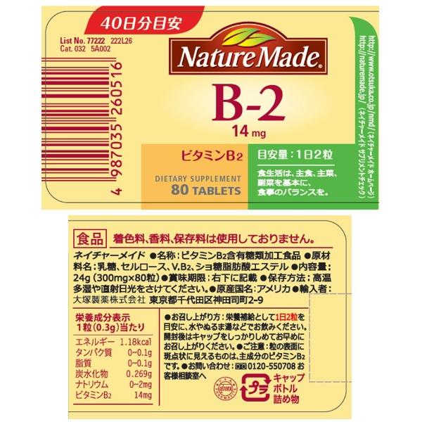大塚製薬OtsukaNatureMade(ネイチャーメイド)ビタミンB2(80粒)【wtcool】