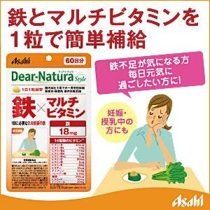 アサヒグループ食品AsahiGroupFoodsDear-Natura(ディアナチュラ)ディアナチュラスタイル鉄×マルチビタミン(60粒)〔栄養補助食品〕【rb_pcp】